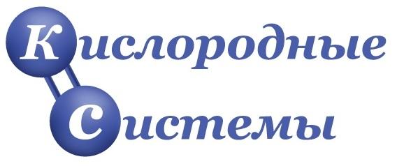 Кислородные системы ООО