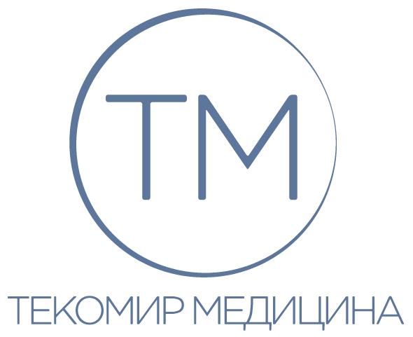 Текомир Медицина ООО