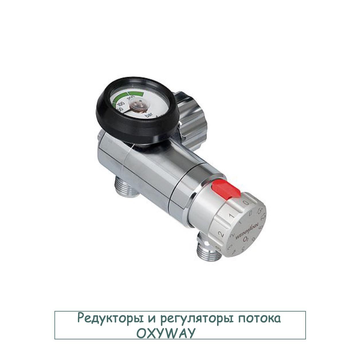 Кислородное оборудование OXYWAY Редукторы и регуляторы потока