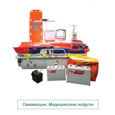 Санавиация Медицинские модули